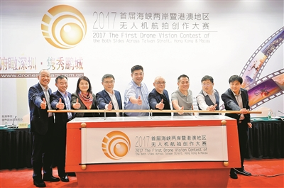 海峡两岸无人机航拍大赛在深圳启动