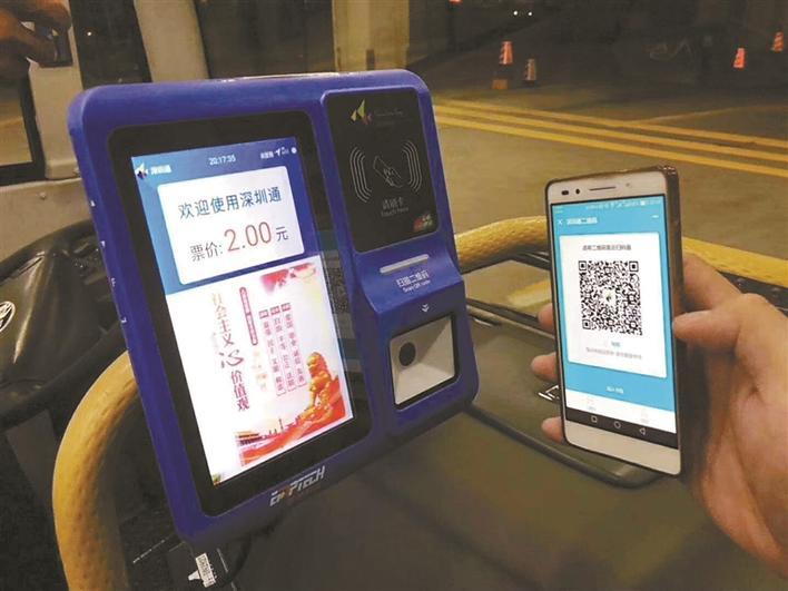 市民可刷二维码付费乘公交