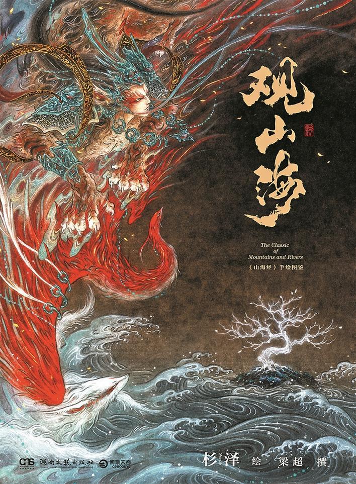 手绘中国绝美《山海经》