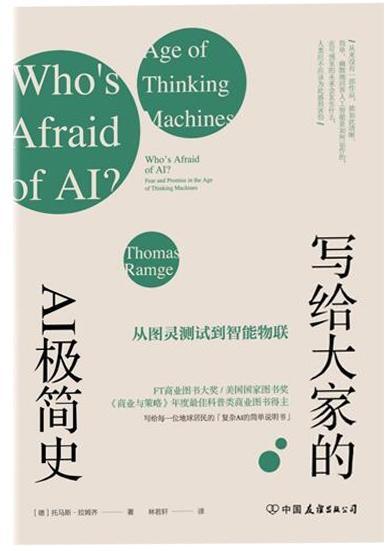 复杂AI的简单说明书
