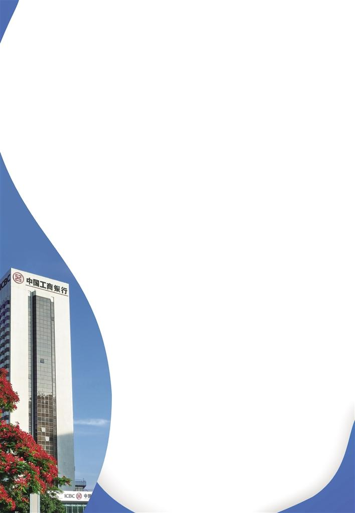 工商银行科创企业金融服务中心