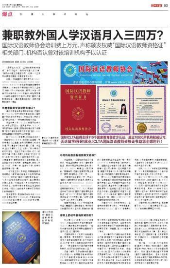 兼职教外国人学汉语月入三四万?---深圳晚报