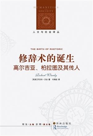 《修辞术的诞生》挑战哲学语言统治地位