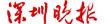 深圳晚报电子版2020年05月14日